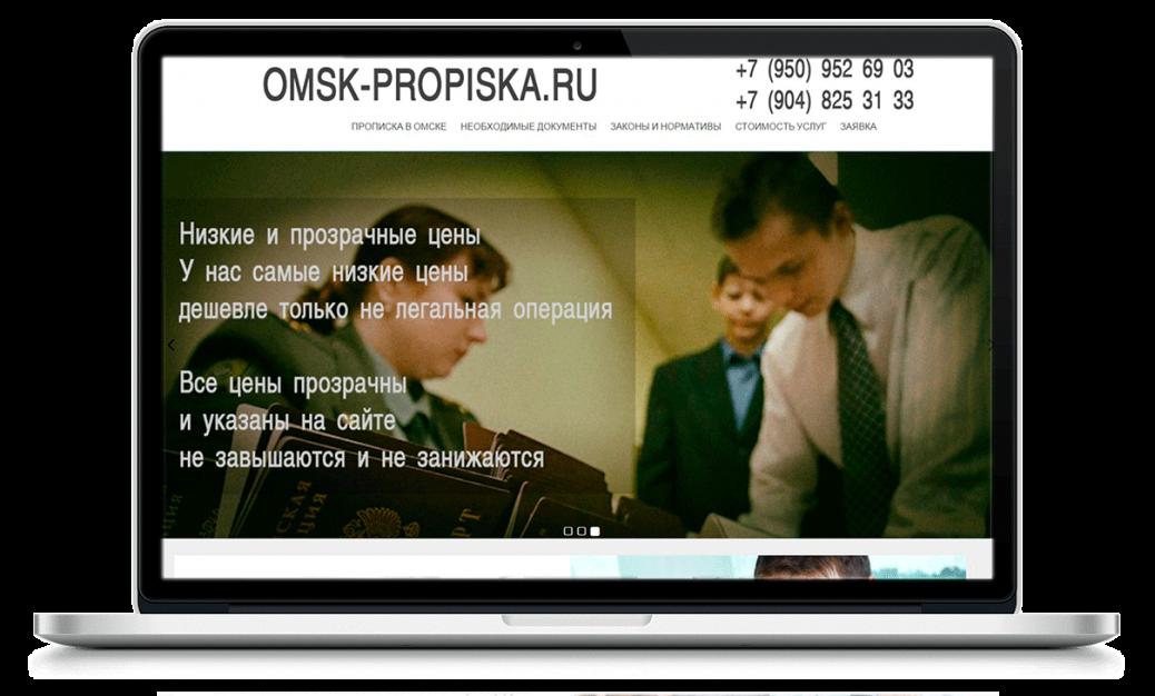 Создание сайтов в Омске