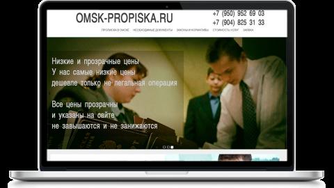 omsk-propiska.ru