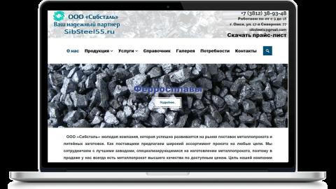 sibsteel55.ru