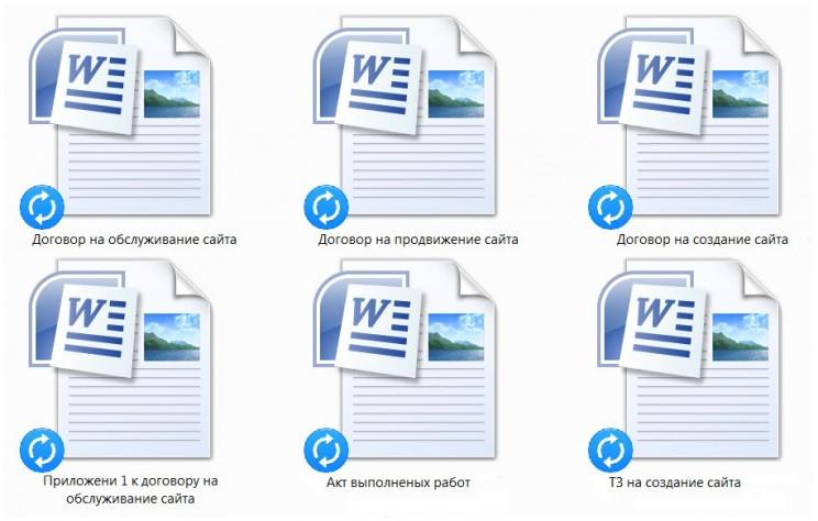 скачать документы для создания сайтов