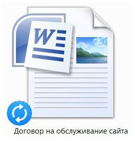 Договор на обслуживание сайта