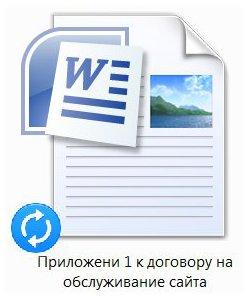 Приложение 1 к договору на обслуживание сайта