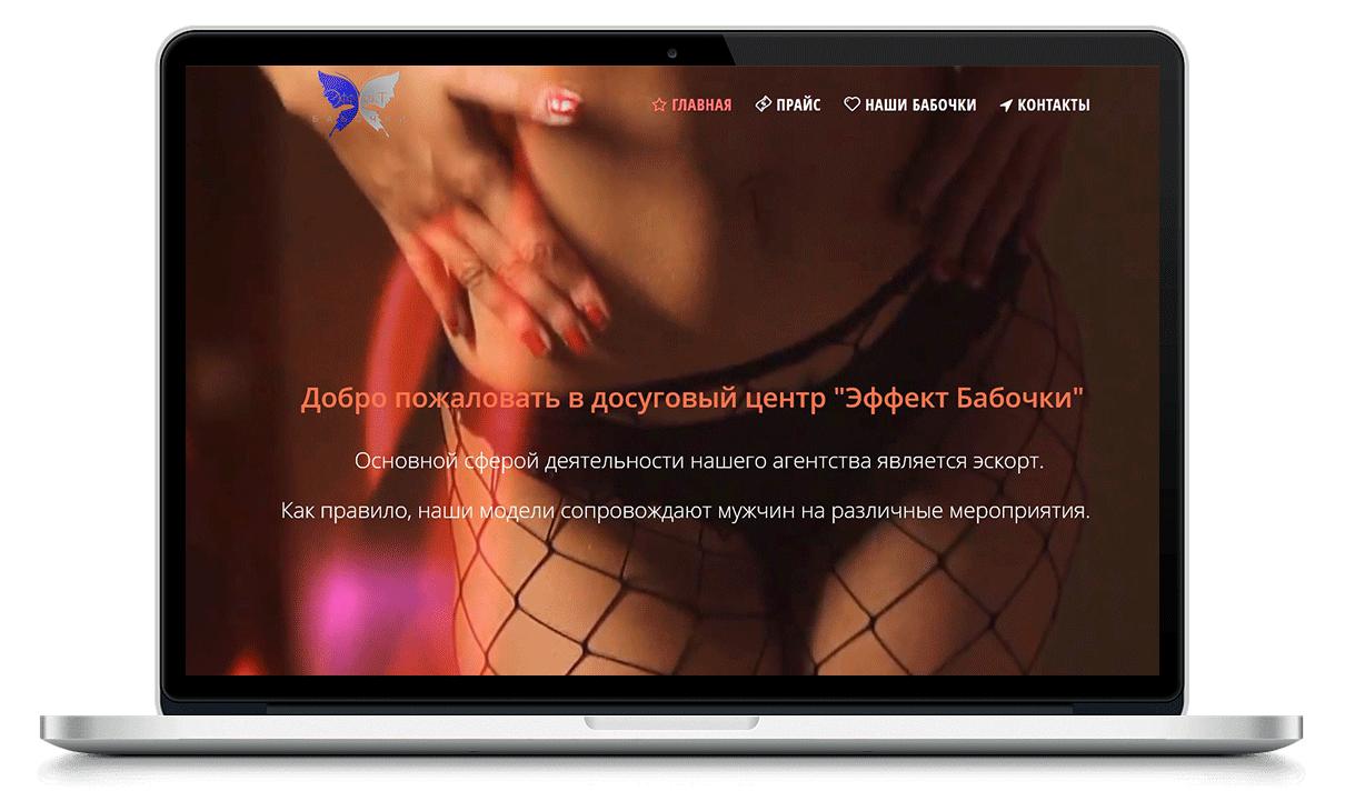 Создание сайтов в Омске mi-babochki.ru