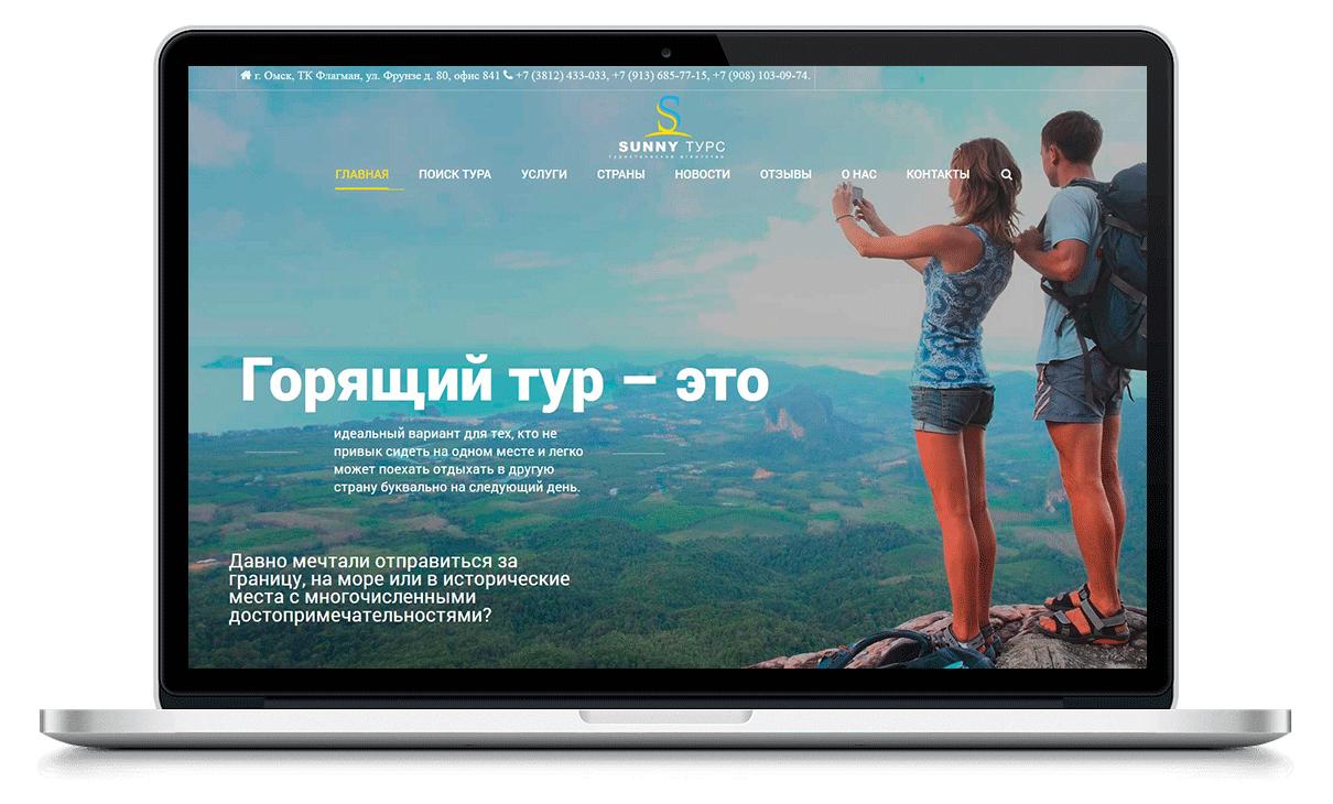 """Создание сайта для ООО """"САННИ-ТУРС"""""""