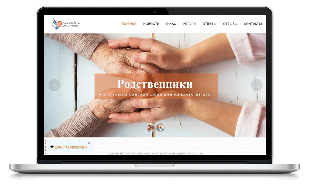 Создание сайта для АСУСО «Куйбышевский ДИ»