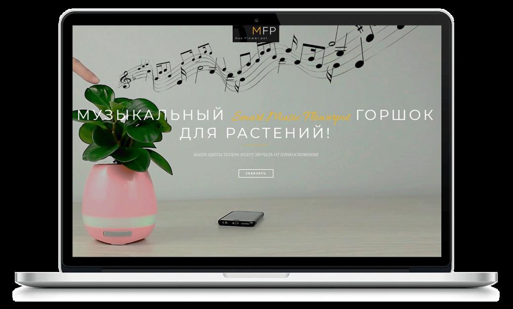 Создание сайта musflowerpot.ru