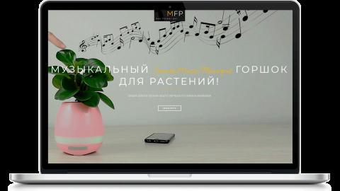 musflowerpot.ru