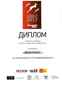 Диплом Веб-студии ВЕБИМИКС