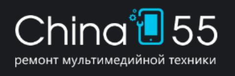 ЧИНА 55