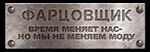 """Магазин """"ФАРЦОВЩИК"""" Лого"""