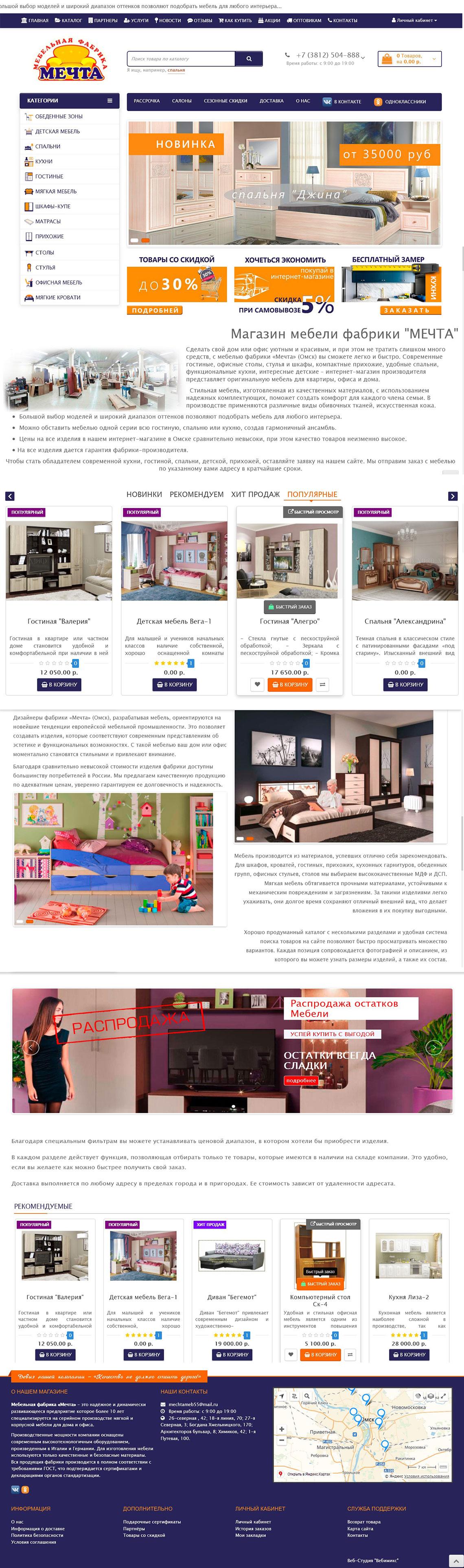 Сайт для Мебельной фабрики «Мечта»