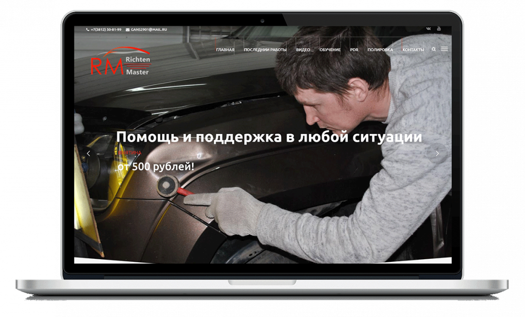 "Создание сайта для СТО ""RichtenMaster"""