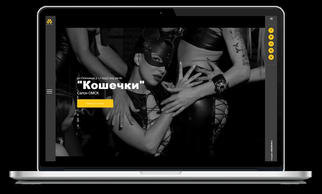 Релакс салон Кошечки в Омске