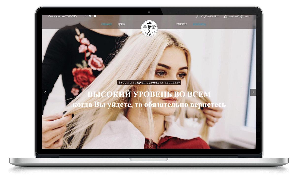 Редизайн teodoro1.ru