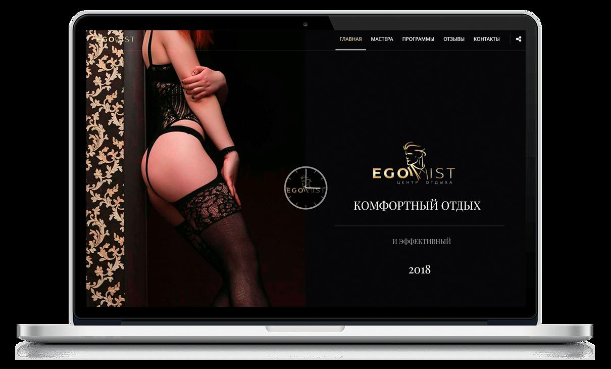 Создание сайта для релакс салона ЭГОИСТ