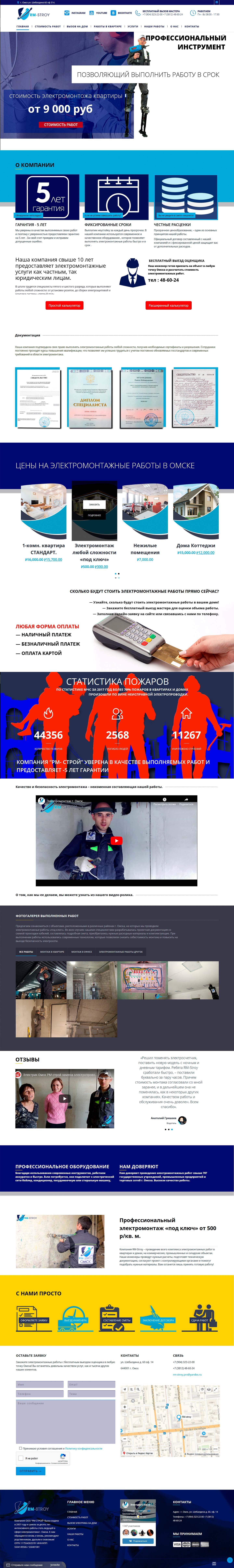 """Создание сайта для ООО """"РМ СТРОЙ"""""""