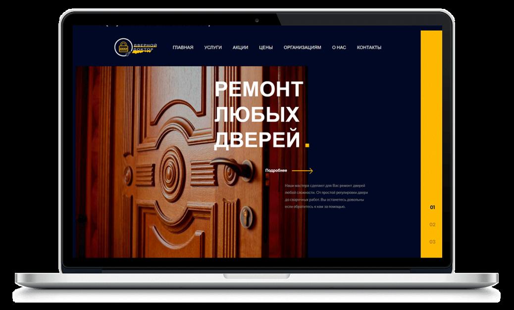 Создание сайта для Компании ДВЕРНОЙ ДОКТОР