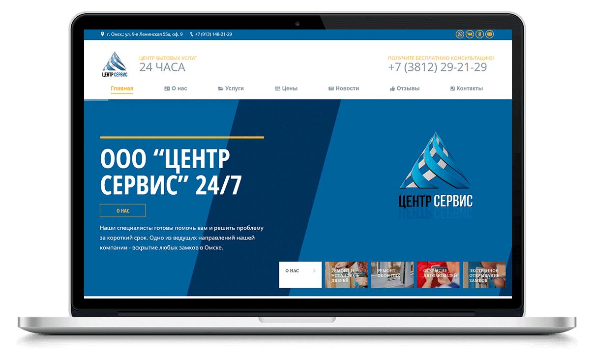 Создание сайта 1centr-servis.ru