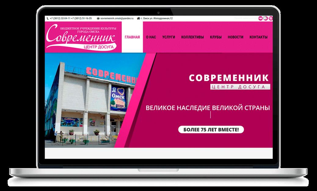 Сайт для БУК г. Омска «ЦД «Современник»