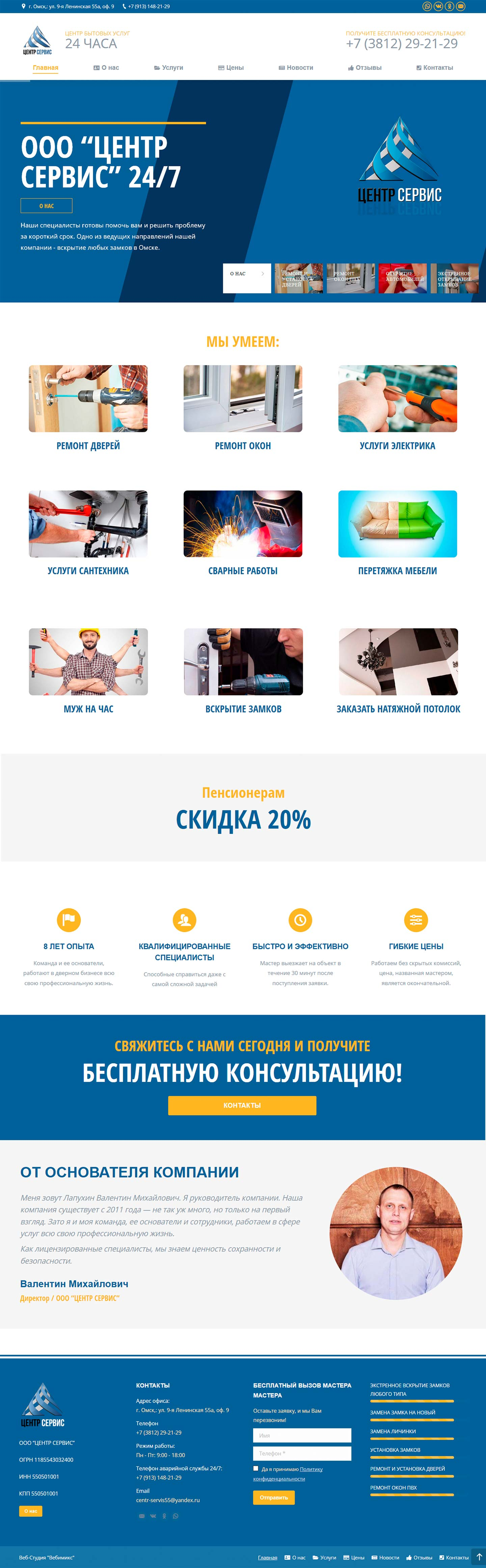 сайт 1centr-servis.ru