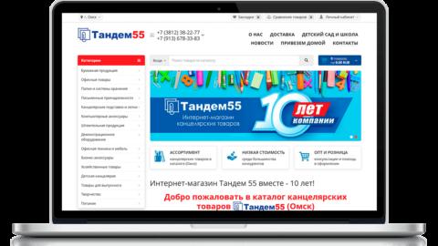 tandem55.ru