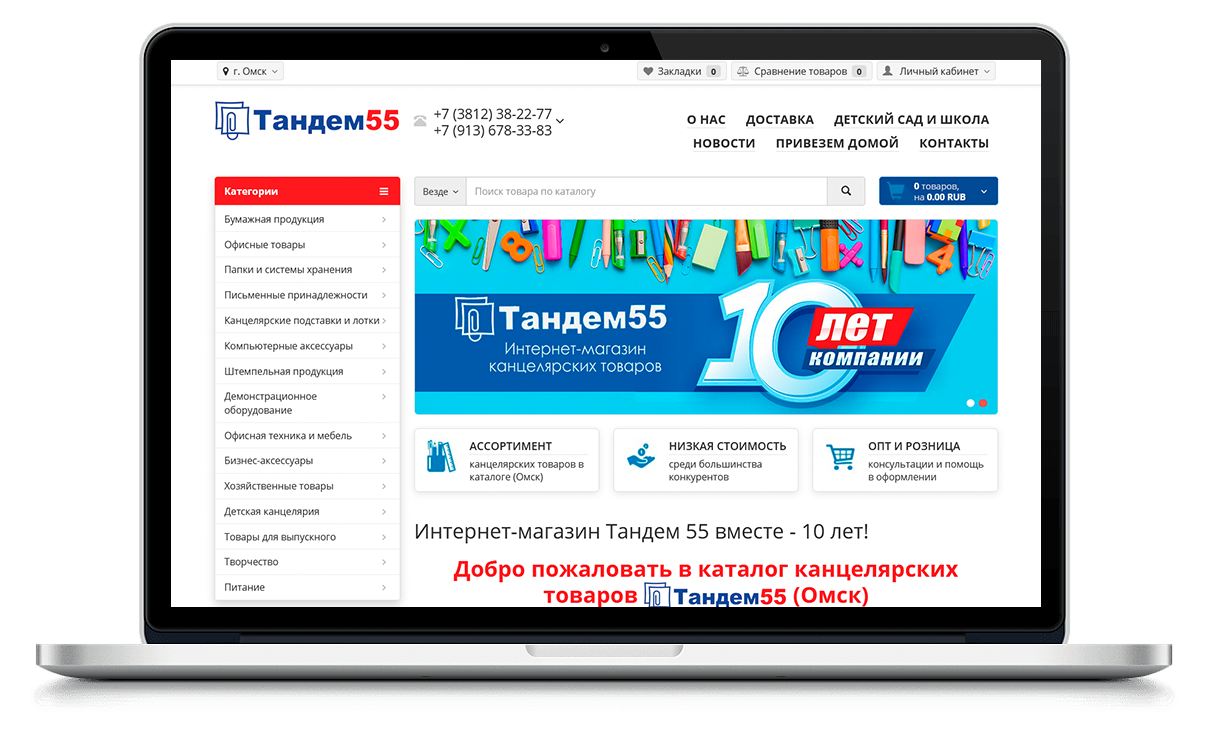 Сайт для ТK ТАНДЕМ