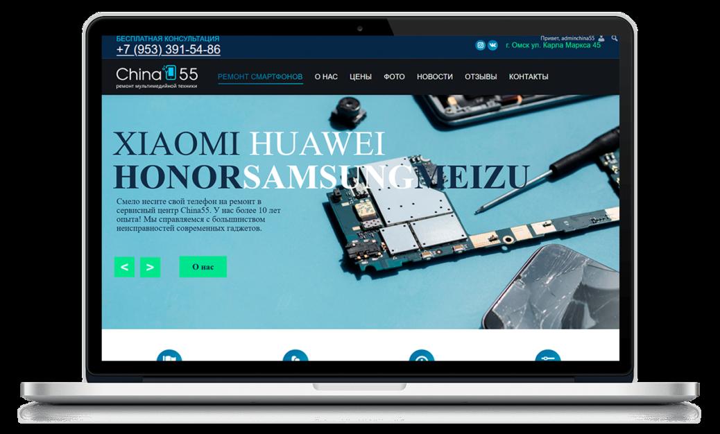 """Создание сайта для Сервисный центр """"Сhina55"""""""
