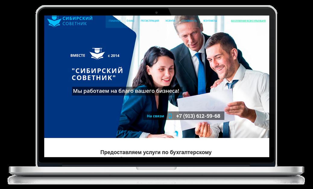 """Сайт для """"СИБИРСКИЙ СОВЕТНИК"""""""