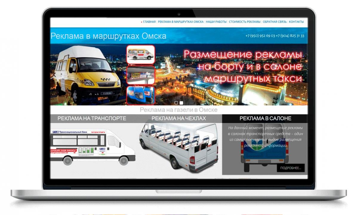 https://webymix.ru/wp-content/uploads/photo-gallery/111/reklam55.ru.png